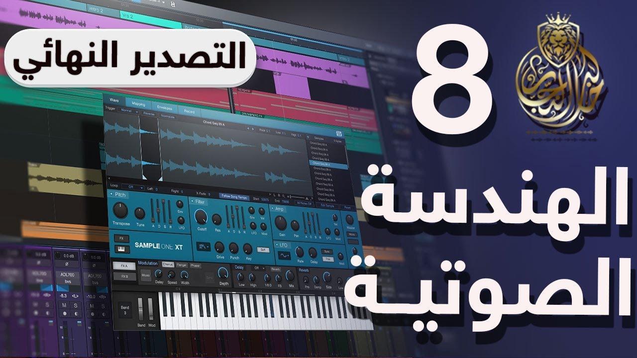 تعلم الهندسة الصوتية | الدرس الثامن | التصدير النهائي| سلسلة دروس مجانية | مع خالد النجار ?