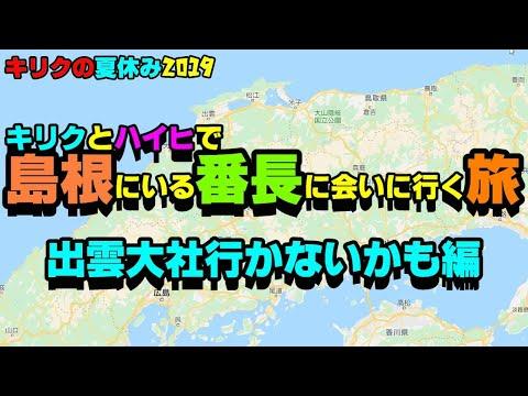【出雲大社行かないかも編】#2 キリクとハイヒで島根にいる番長に会いに行く旅【キリクの夏休み2019】