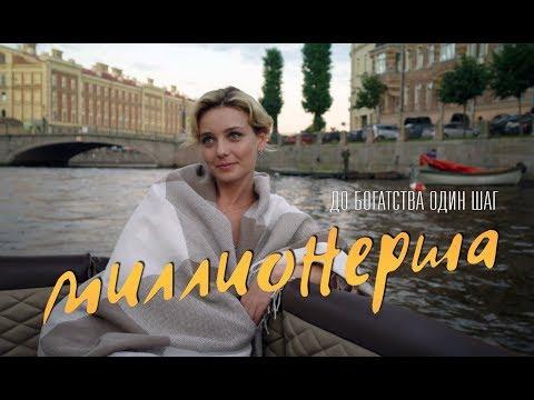 МИЛЛИОНЕРША - Мелодрама / Все серии подряд - Видео онлайн