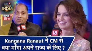 Kangana Ranaut ने CM से क्या माँगा अपने राज्य के लिए? | #News18RisingIndia