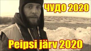 Чудское озеро 2020 Зимняя Рыбалка Peipsi 2020 Peipsi järv 2020 ТОЛЩИНА ЛЬДА ОТКРЫТИЕ СЕЗОНА