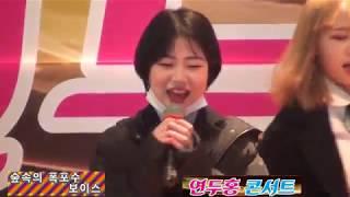 유튜브 인기폭발 !! 신(新) 소녀시대(?)/아모르 파티 /연두홍 콘서트 / 대구 동성로무대 /대한예술인협회 서울시지회