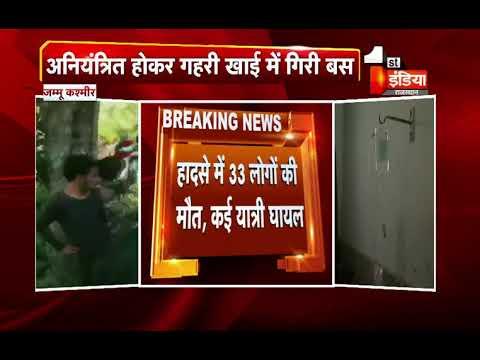 Jammu and Kashmir में बड़ा हादसा, किश्तवाड़ में मिनी बस खाई में गिरी, 35 की मौत