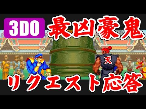 [3DO版] ベガ vs 最凶豪鬼 - スーパーストリートファイターII X
