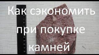 [Аквариум - дешево] Как сэкономить при покупке камней для дизайна аквариума