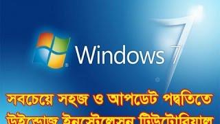 উইন্ডোজ ৭ ইনস্টেলেশন বাংলা । windows 7 tutorial bangla 2016