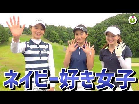 ゴルフ女子のファッションチェック!【えりまめ&あずとゴルフ#5】