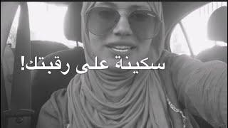 لو مخنوق عشان شخص بتحبه تركك وبدك ترجعله شوف هالفيديو!  سر واحد رح يرجعك اله....💔