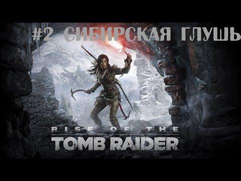 Rise Of The Tomb Raider #2 - Сибирская глушь [Прохождение]