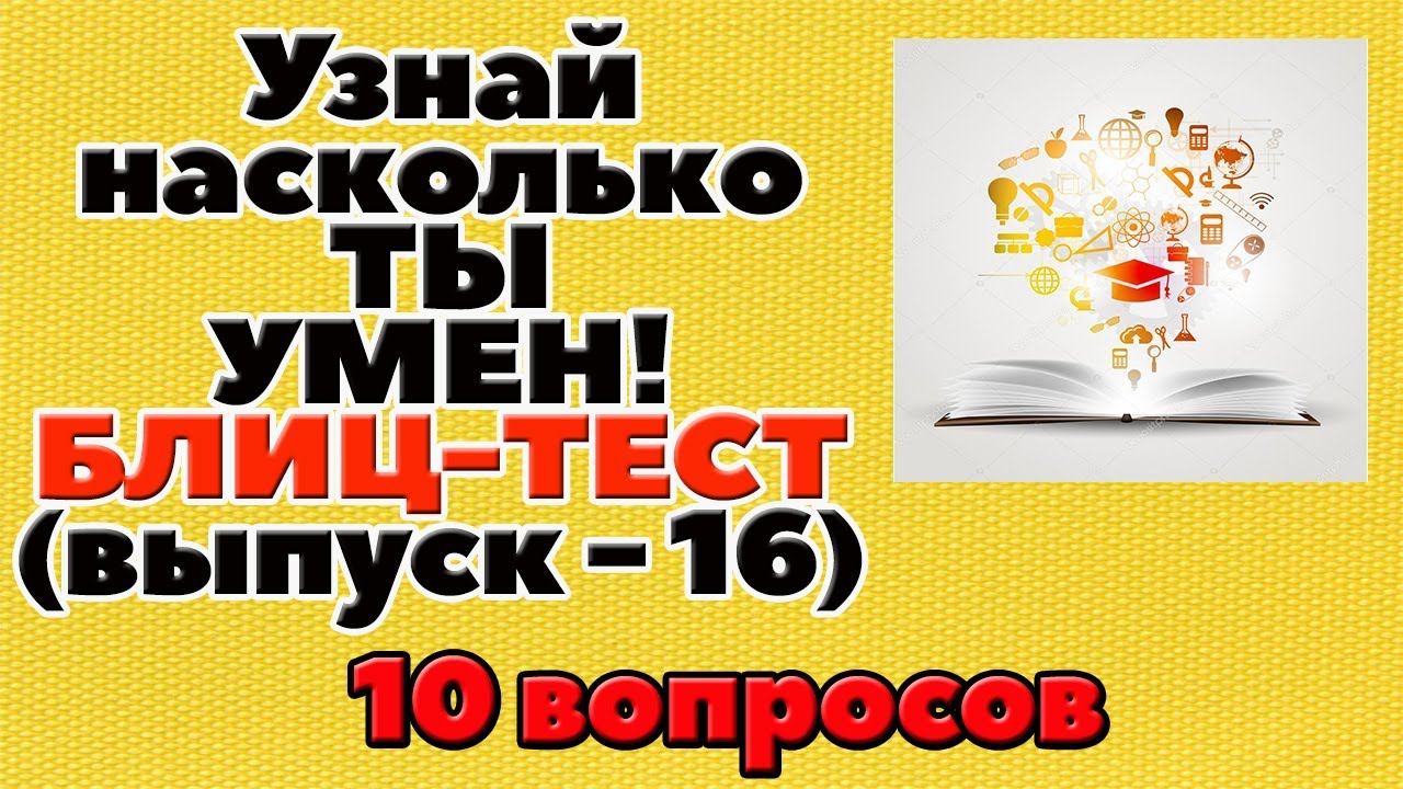 УЗНАЙ НАСКОЛЬКО ТЫ УМЕН (БЛИЦ-ТЕСТ) - выпуск  16