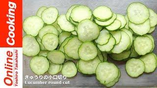 きゅうりの小口切り │ Cucumber cut thumbnail