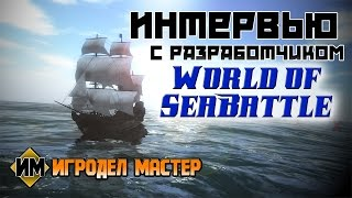 World of Sea Battle Интервью с разработчиком