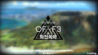 [명일방주]OF-F3 회전목마 클리어(arknight)…