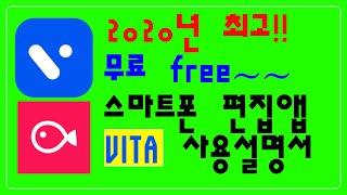 [무료 동영상 편집앱]…