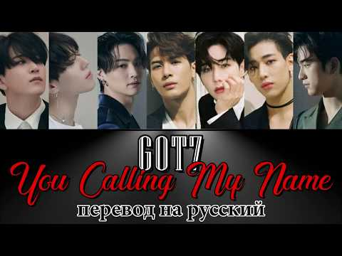 GOT7 - You Calling My Name ПЕРЕВОД НА РУССКИЙ (color Coded Lyrics)