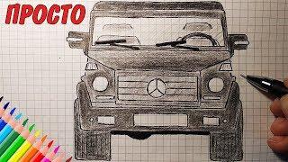 Как нарисовать ГЕЛИК | Mercedes-Benz G-класс | Риунки для начинающих