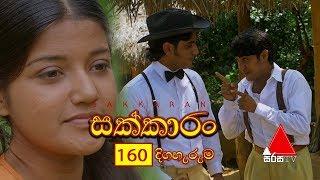 Sakkaran | සක්කාරං - Episode 160 | Sirasa TV Thumbnail