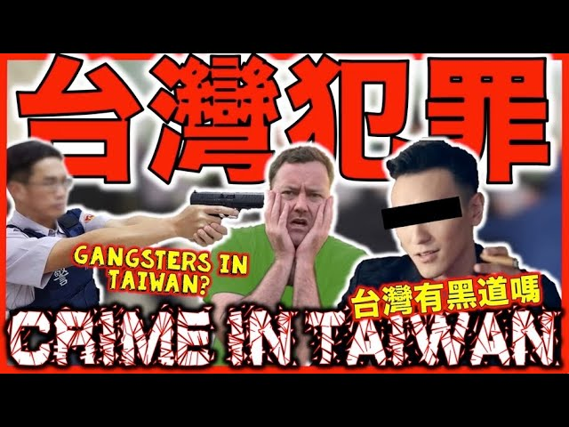 How does CRIME affect foreigners in Taiwan? 台灣的犯罪如何影響外國人?