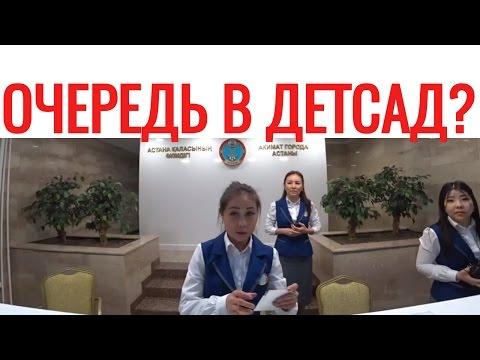 ОЧЕРЕДЬ в ДЕТСКИЙ САД АСТАНА / Как получить место? Танирберген Бердонгар / Казахстан / Астана