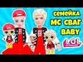СЕМЕЙКА МС Сваг Куклы ЛОЛ Сюрприз! Мультик MC Swag LOL Families Surprise Dolls Видео для детей