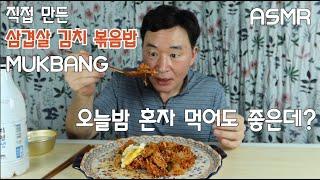 SUB) 직접 만든 삼겹살 김치 볶음밥 요리영상 먹방 …