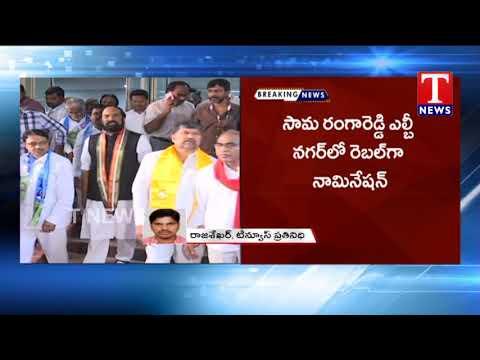 Seats Allocation Clashes In Kutami | Telangana | TNews live Telugu