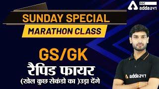 GS | GK | रैपिड फायर | खेल कुछ सेकंडो का | उड़ा देंगे  | GS for All Competitive Exams
