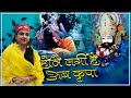 Download Khatu Shyam Bhajan - Uma Lahri - Hone Lagi Hai Ab Kripa - Bhardwaj Studio MP3 song and Music Video