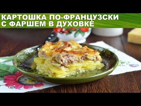 Картошка по французски в духовке с фаршем 🥘 Как приготовить КАРТОШКУ ПО ФРАНЦУЗСКИ с ФАРШЕМ