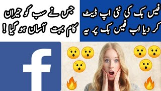 Facebook New Amazing Feature For Facebook Users || Must Watch!
