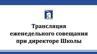 08.09.15 - Трансляция еженедельного совещания при директоре Школы