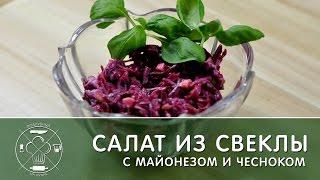 Свекольный салат с чесноком на майонезе и сметане