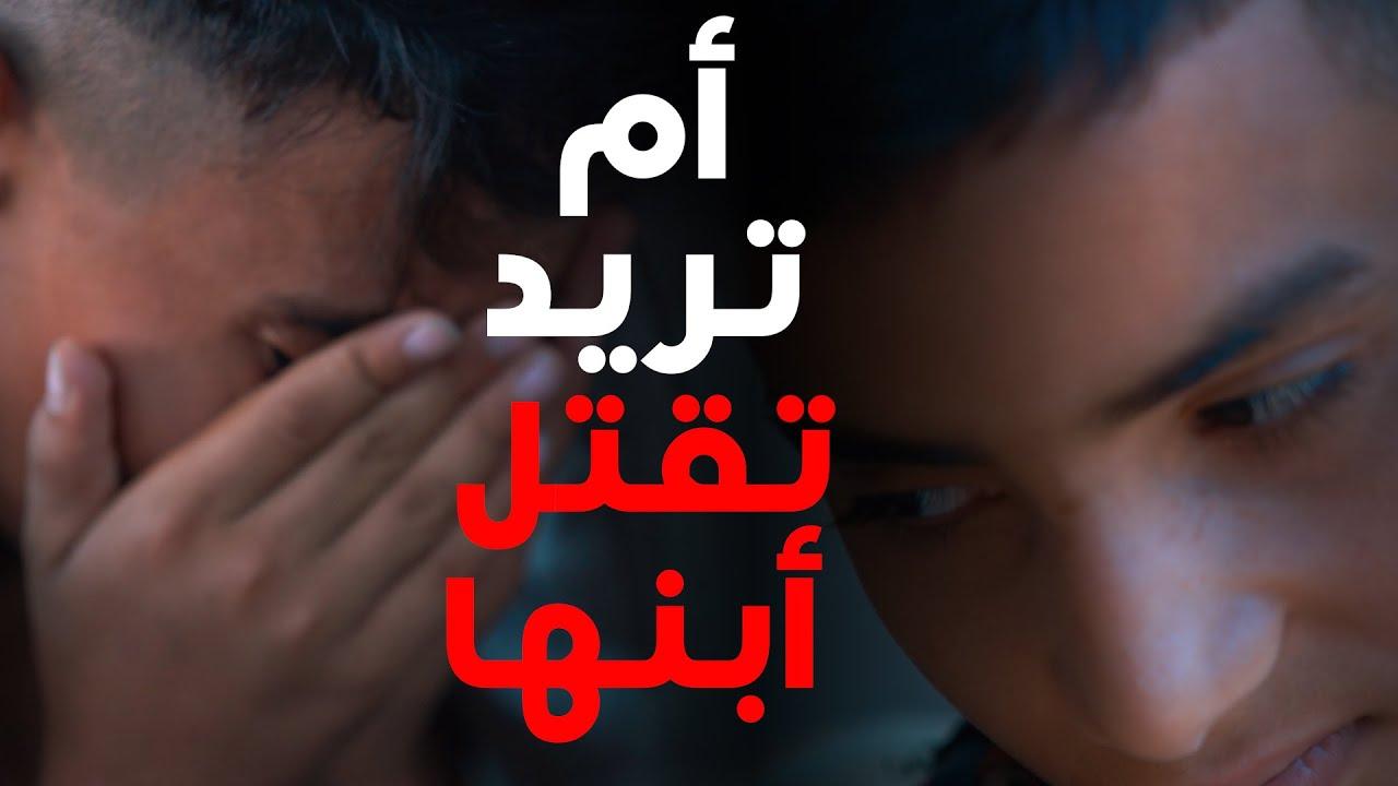 ام تهدد طفلها الصغير بالذبح اذا عاد للبيت والطفل يبكي وينهار ويريد امه وهي ترفض #علي_عذاب