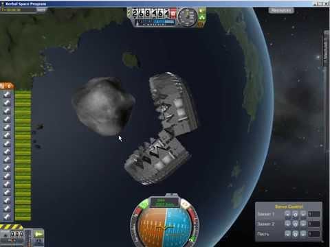 KSP. Челюсти грызут астероид. Jaws vs. asteroid.