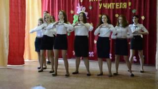 Танец на день учителя 10 класс флешмоб