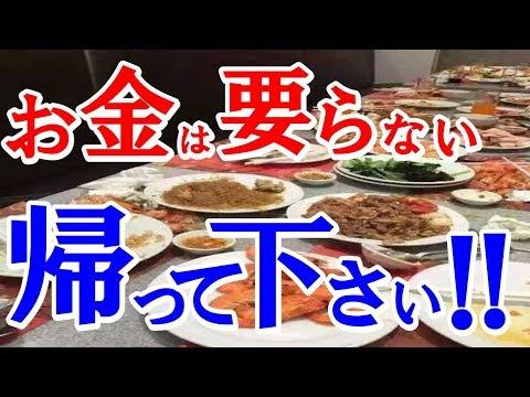 日本で差別を受けた!?中国人の主張に疑いの声「お金は要らないので帰ってください」外国人が違和感、その理由に日本人の民度【すごい日本】海外の反応 TERUKI channel
