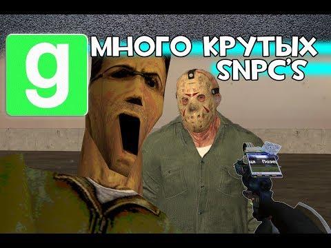 Обзор Аддонов для Garry's Mod #2 ◘Крутые SNPC's◘