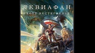 Левиафан (Часть 1) Скотт Вестерфельд - Аудиокнига. Жанр: Фантастика, Стимпанк