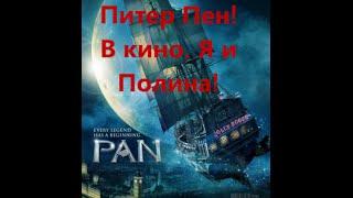 Питер Пен в Нетландии! Фильм!