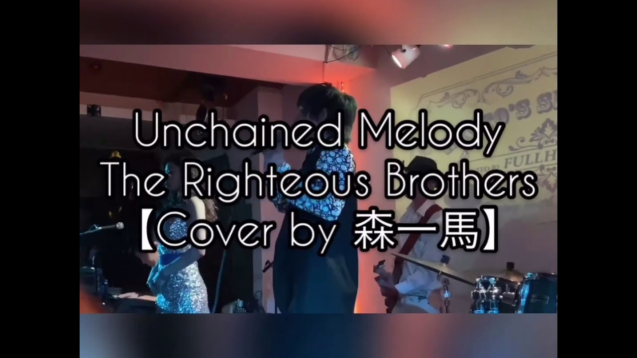 Unchained Melody / The Righteous Brothers 【Cover by 森一馬】ghost ゴースト/ニューヨークの幻 Live in Kento's ケントス