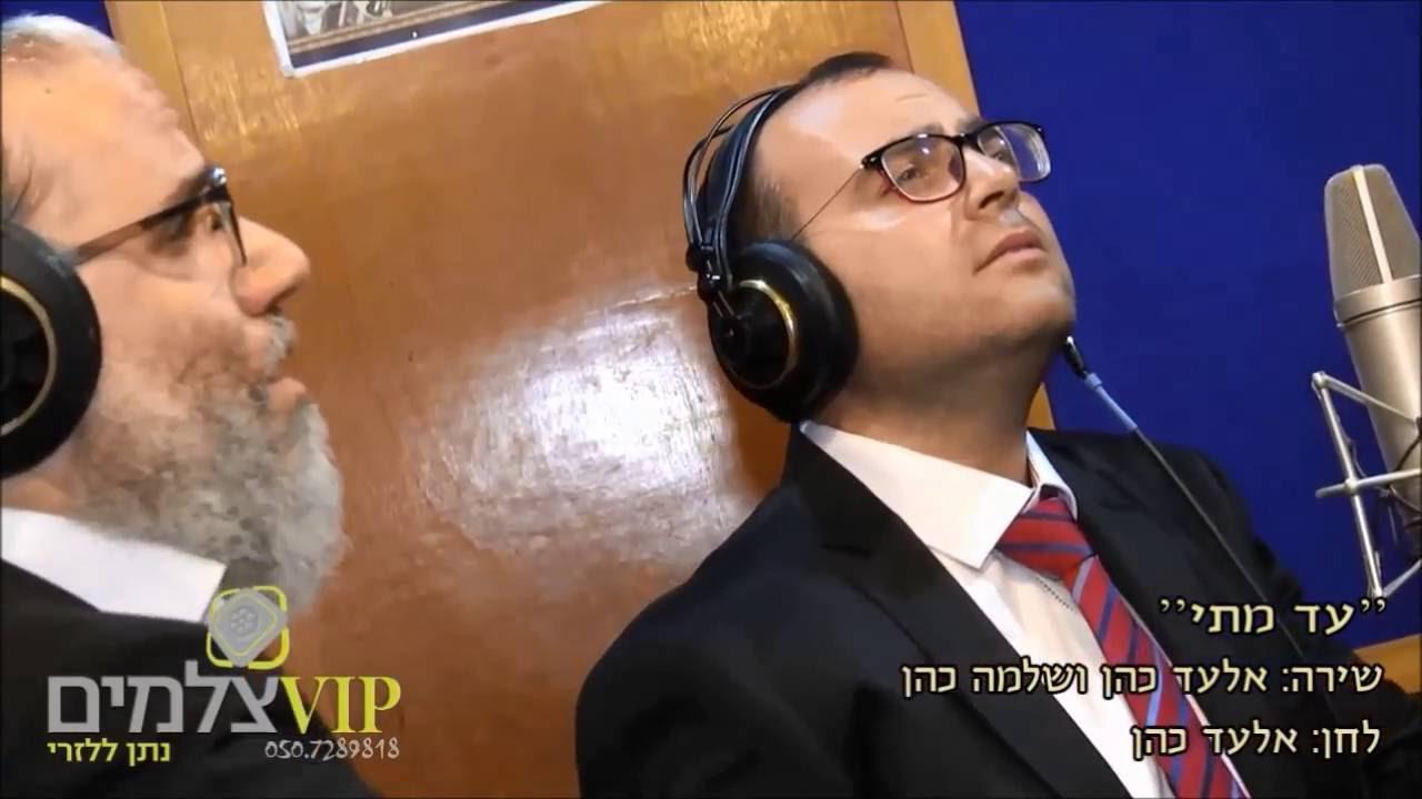 """אלעד כהן ושלמה כהן """"עד מתי"""" הקליפ הווקאלי"""