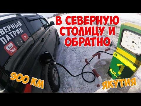 В северную столицу г.Якутск и обратно / общий пробег 1800км