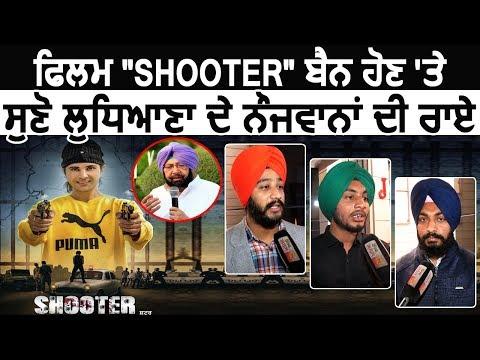 Shooter Movie पर Ban के बाद सुनिए ludhiana के नौजवानों की राय