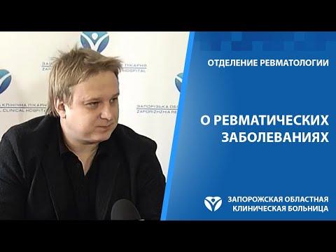 49 ревматологов Новосибирска, 82 отзыва пациентов