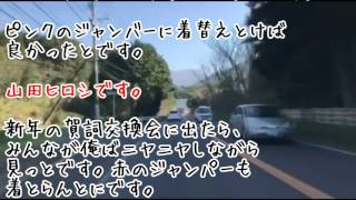 山田ヒロシです。 長崎県議会議員版の『ゲスの極み山田博司』 年末の3...