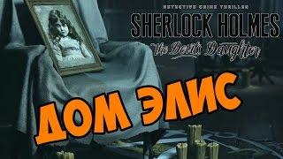 Дом Элис - Sherlock Holmes: The Devil's Daughter прохождение и обзор игры часть 20