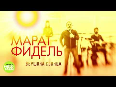 Марат Фидель - Вершина Солнца
