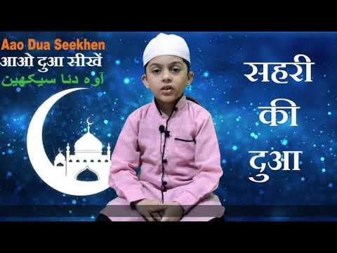 Roza Rakhne Ki Dua | Sehri Ki Dua | Roze Ki Niyat | Dua At The Begining Of The Fast | Hanzalah Saifi