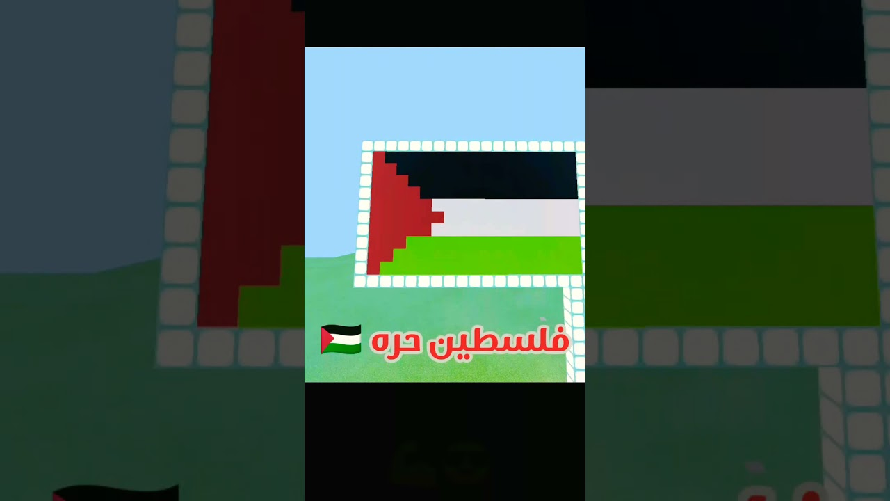 انا عراقي دمي فلسطين 🇵🇸 ♥️🇮🇶(على عهدي على ديني) (Short) كوماند العرب