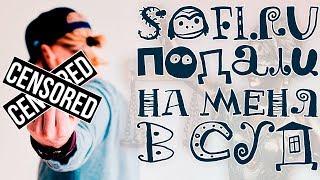 Gambar cover SOFI.RU ПОДАЛИ НА МЕНЯ В СУД!